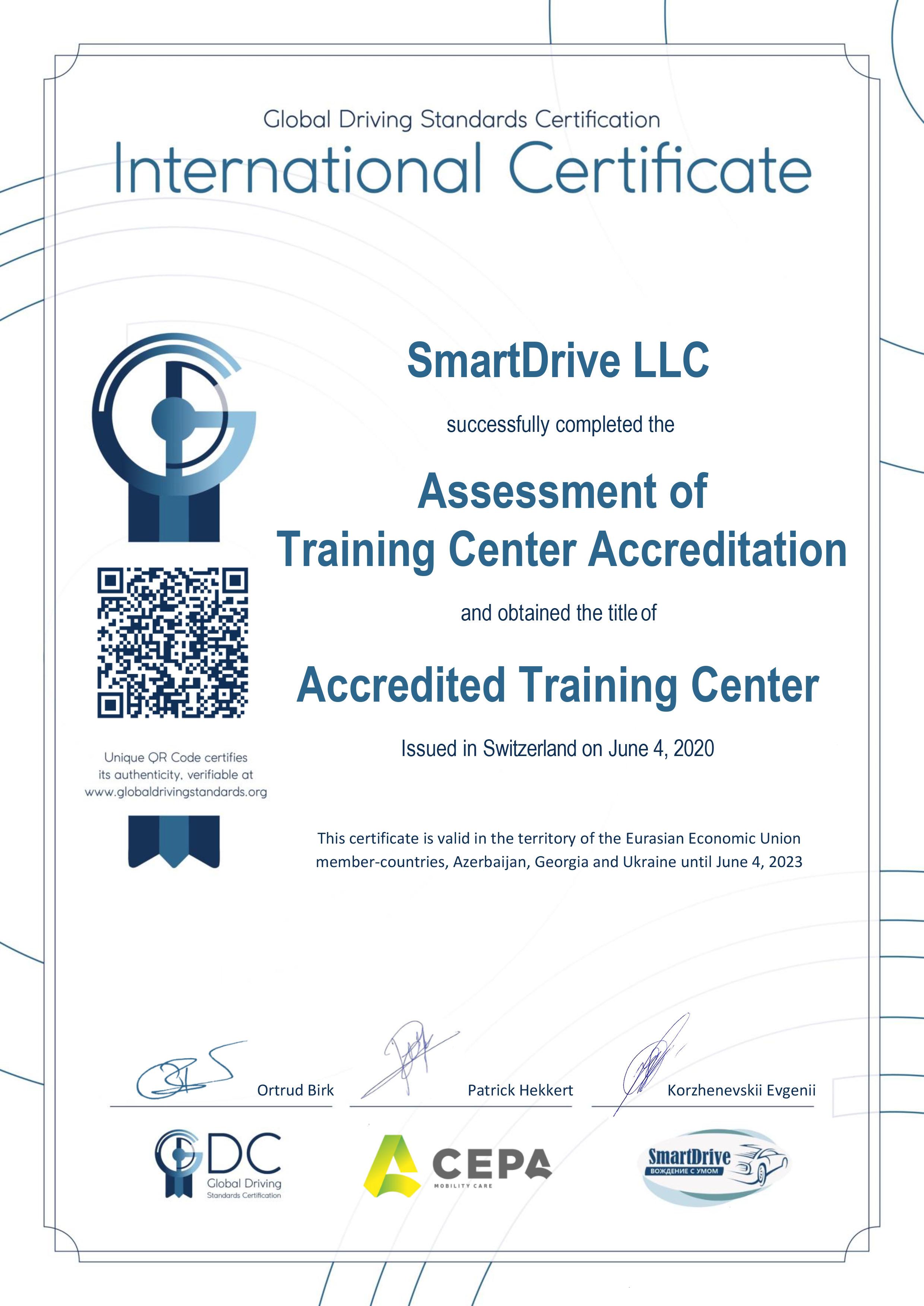 Сертификат на соответствие международным стандартам качества GDC